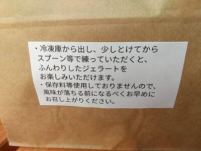五粒に種のジェラートの美味しい食べ方の説明の写真