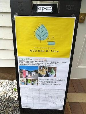 五粒に種のお店の詳細と営業時間、定休日の立て看板の写真