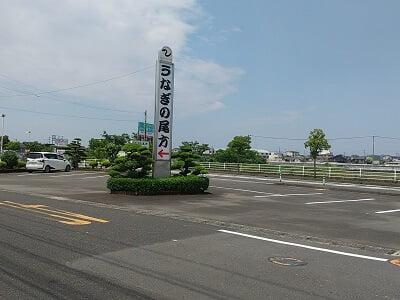 2021うなぎの尾形の広い駐車場の写真