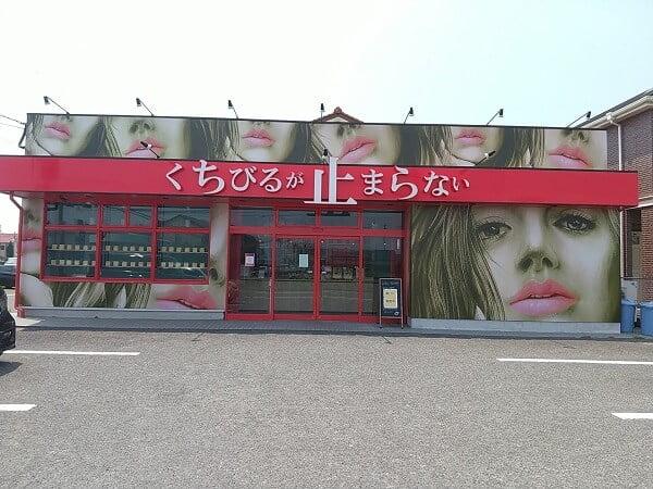 くちびるが止まらない薩摩川内店の外観の写真