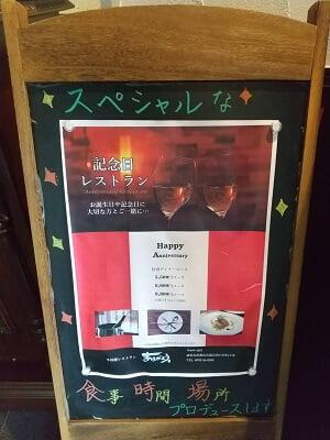 多国籍レストランありがとうの記念日プロデュースやりますと書いてある立て看板の写真