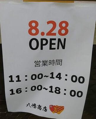 八幡商店の営業時間の写真