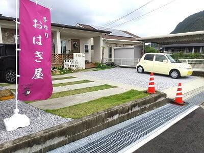おはぎ-喜-の駐車場の写真