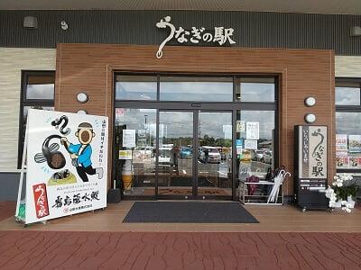 うなぎの駅の入口の写真