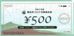 令和3年度コロナ対策商品券飲食店・タクシー・代行で使える商品券