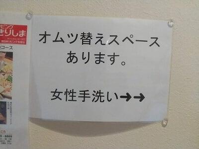 和創こころの女性お手洗いにオムツ替えスペースがありますと表示の写真