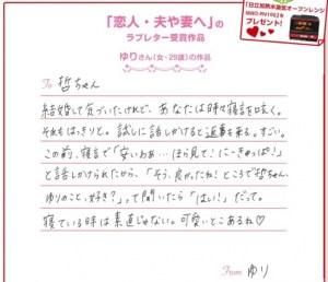 昨年度受賞作品「恋人・夫や妻へ」のラブレター   ゆり さん(女・29歳)の作品
