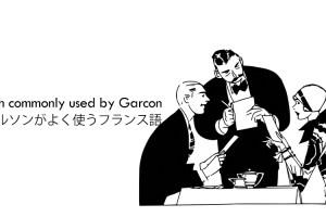 フランス料理(フレンチ)で接客・サービスする時に、最初に覚えておきたいフランス語