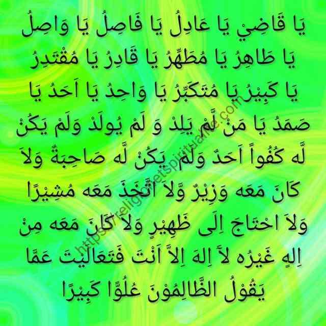 Dua n°2 Al-Mashlool part 3