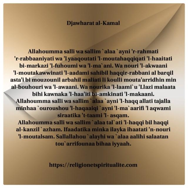 Les bienfaits de la prière sur le Prophète Mohammad SAW