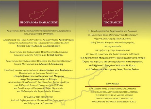 2011-03-prosklisi-ekthesi-katexomena-kypros-volos2
