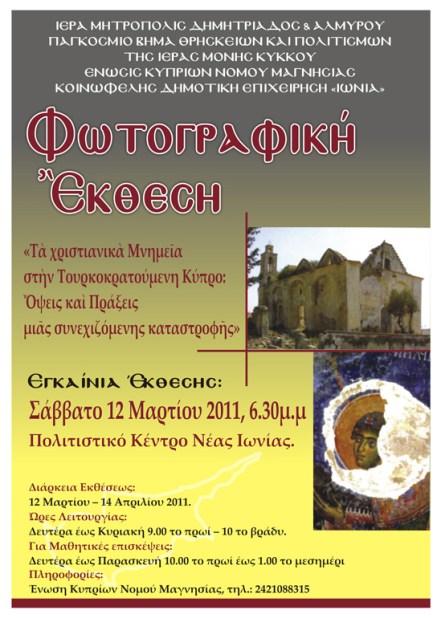 afisa-ekthesis-monuments-cyprus-volos