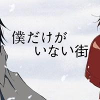Anime recomendado: Boku Dake ga Inai Machi (+16)