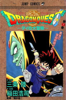 Dragon questThe Adventure Of Dai_vol1_Cover