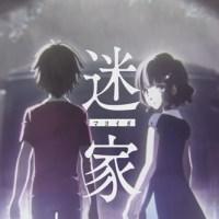 Anime recomendado: Mayoiga (+17)