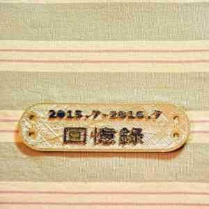 3D列印牌子:中文字體不能太小,適合裝飾於各式材質封面