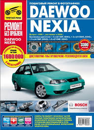 Book Cover: Daewoo Nexia Пошаговый ремонт в фотографиях (ТРЕТИЙ РИМ)