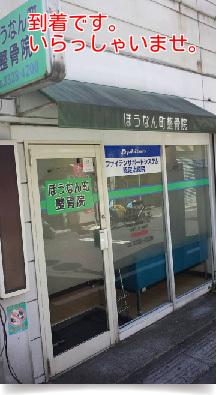 リマイスター総本店へのアクセス