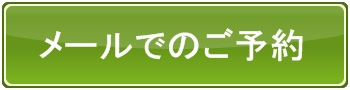 medication うつ治療 薬を使わない効果的な専門治療 東京杉並区