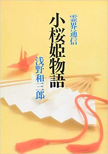 小桜姫物語本