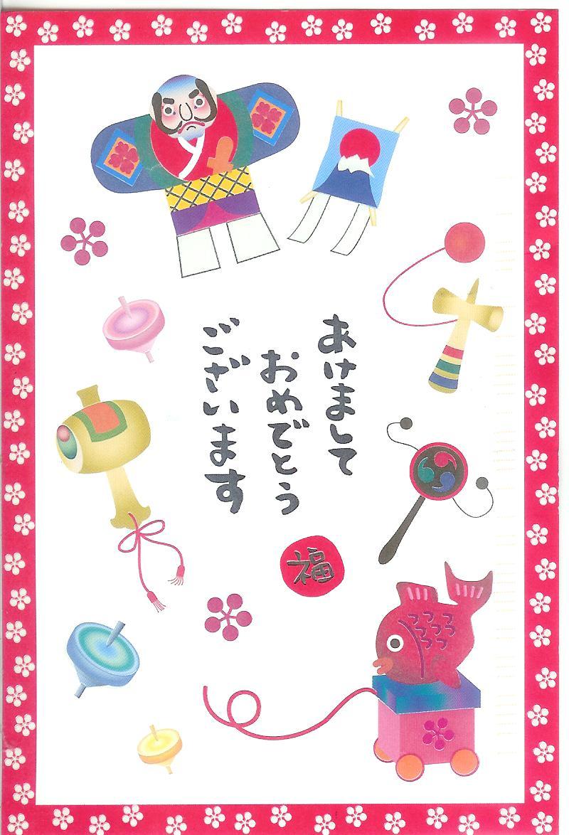 japan happy new year