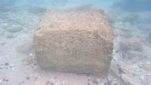 judea La tabla hebrea subacuática revela al gobernante de la era bíblica de Judea