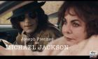 michael jackson Mira el primer adelanto de la serie de Michael Jackson