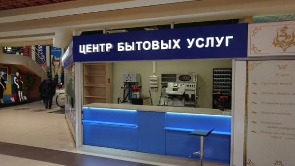 Контакты - Центр Бытовых Услуг