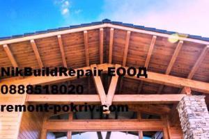 ремонт на покрив от дърво - 2 скатен