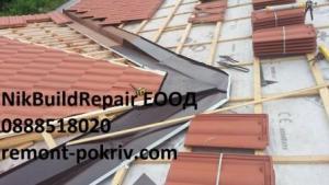покривни ремонти от фирма