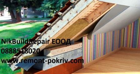 топлоизолация на покрив, toploizolaciq na pokriv