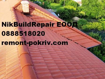 фирма за ремонт на покриви с керемиди