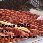 ремонт на покриви с нови керемиди