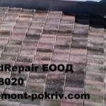 ремонтиран покрив