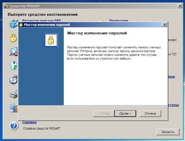 Microsoft Diagnostics and Recovery Toolset (MSDaRT) 6.5