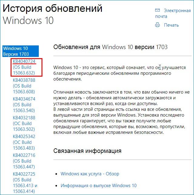 Как произвести обновление Microsoft Security Essentials  Как