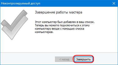 Неконтролируемый удалённый доступ с учётной записью TeamViewer