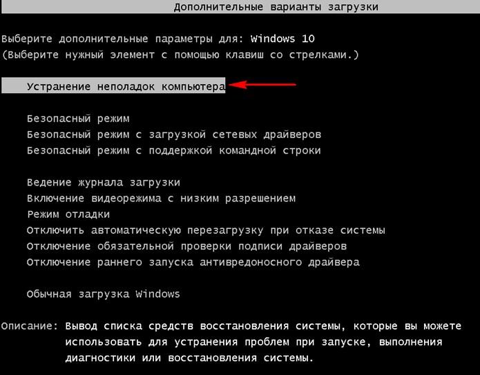 Пересоздание среды восстановления Windows 10