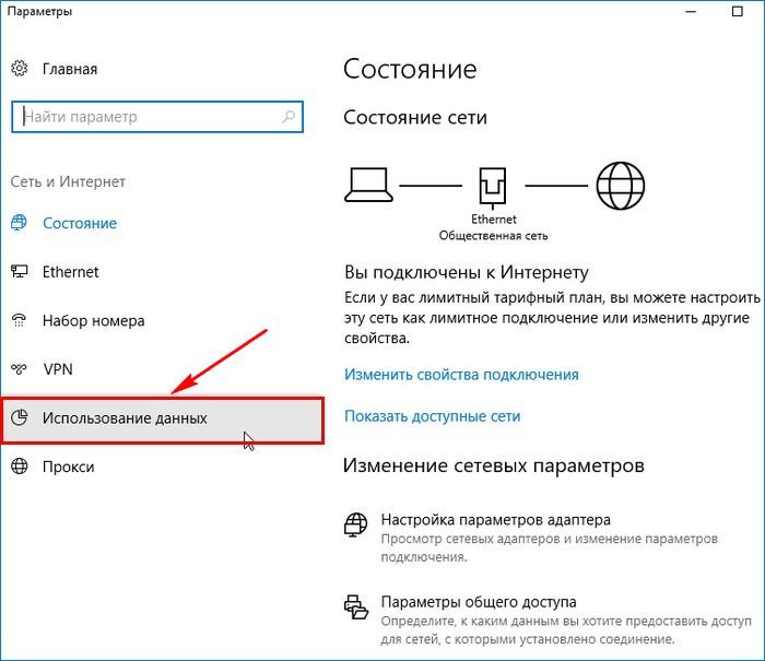 Статистика использования интернета в Windows 10