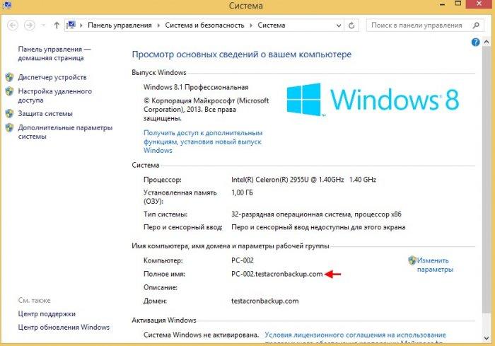 Acronis Backup 12.5 - надёжное решение для резервного копирования данных. Часть 2. Добавление удалённой машины на сервер управления путём локальной установки агента Acronis Backup 12.5. Создание плана резервного копирования Windows 8.1