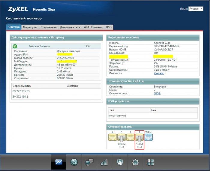 Переназначение порта WAN портом LAN в настройках роутера