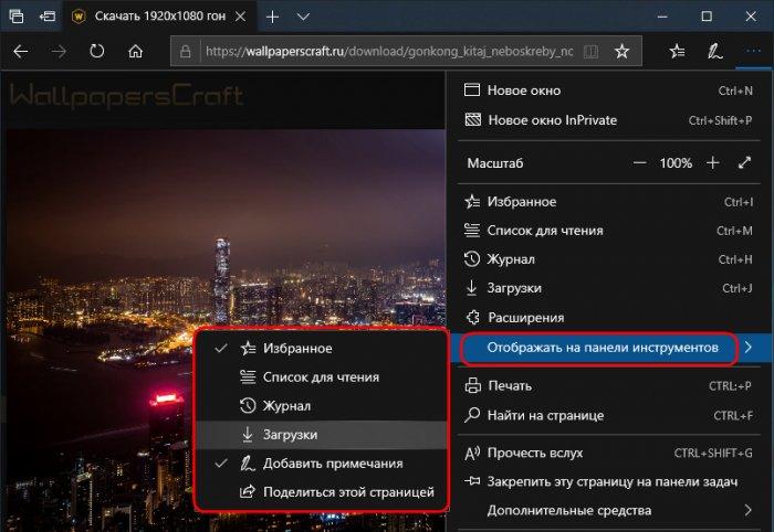 Браузер Microsoft Edge в Windows 10 October 2018 Update