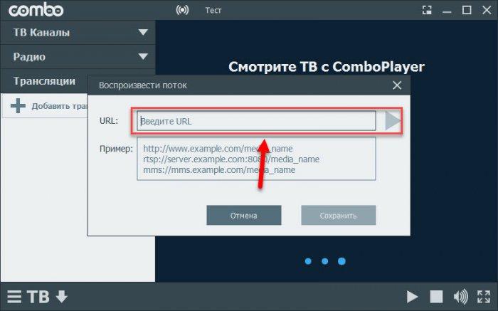 ComboPlayer — программа для просмотра онлайн-ТВ на компьютере
