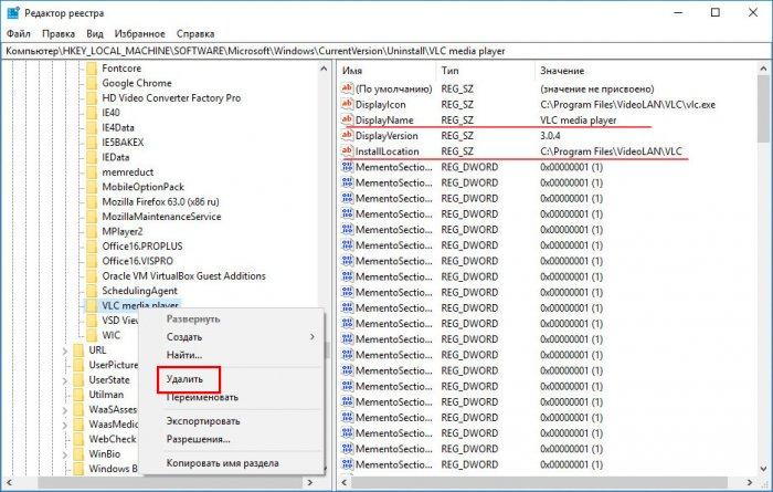 Как скрыть программу из списка установленных программ