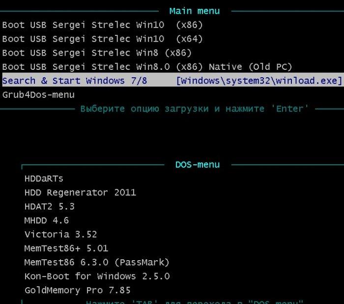 Как загрузить Windows 10 с неисправным загрузчиком или с полным отсутствием файлов загрузчика