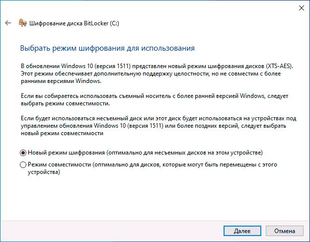 Выбрать режим шифрования BitLocker