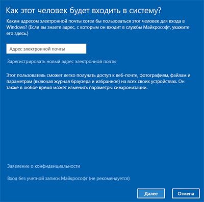 Добавление нового пользователя Windows 10