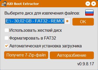 AIO Boot Extractor