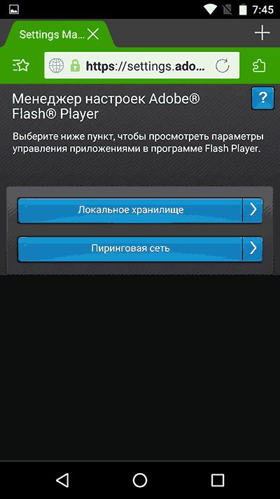 Settings Flash Player for Android
