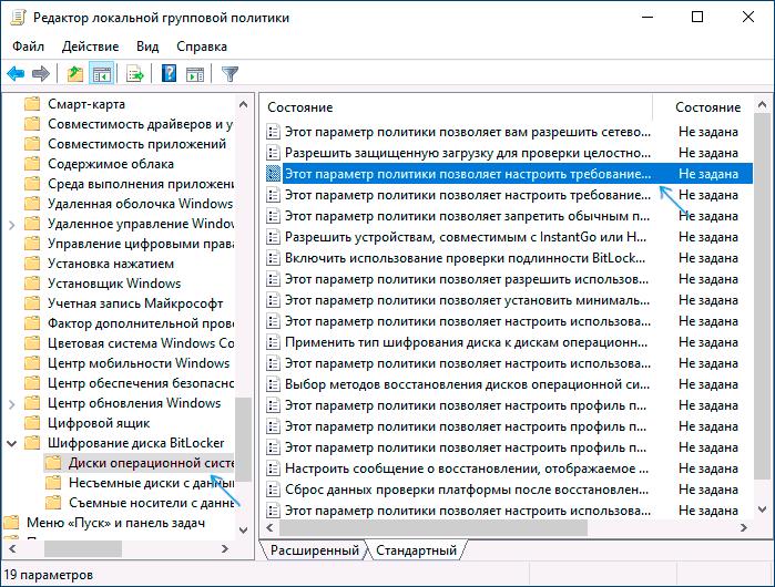 Политики шифрования BitLocker в Windows 10